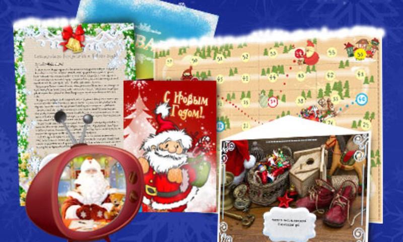 Вы заказывали письмо от Деда Мороза?