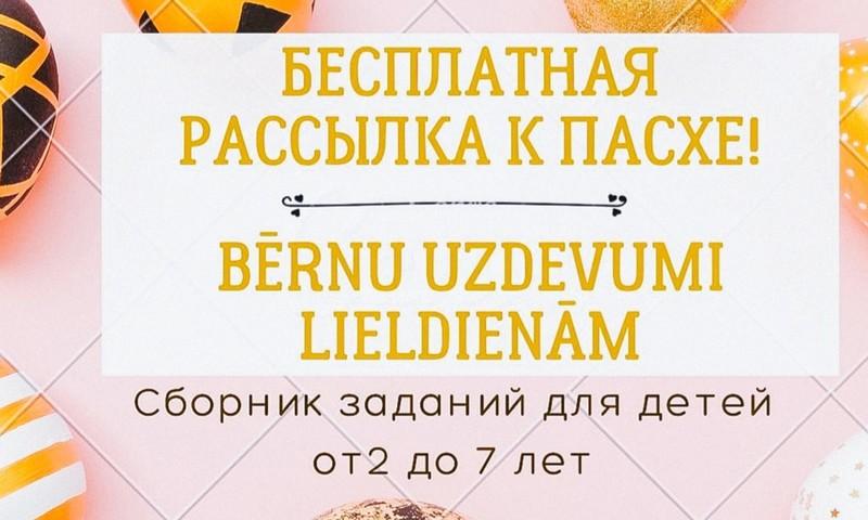 Бесплатная рассылка для занятий с детьми