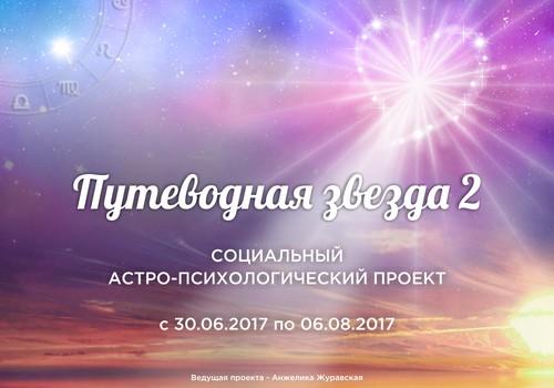 Путеводная Звезда-2:  уже можно присылать заявки на участие!