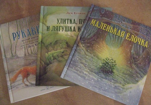 НАХОДКА: Комплект «Зимние сказки» Люк Купманс