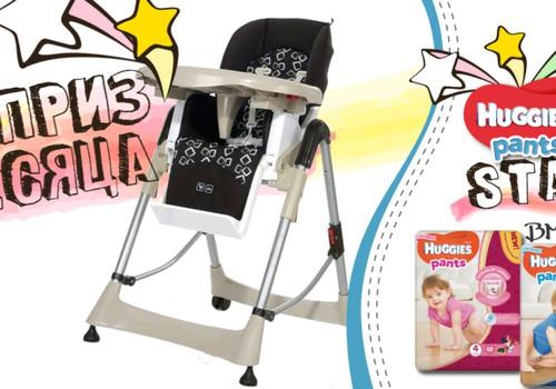 Маленькие звёздочки Huggies  - кто же из вас получит в подарок стульчик для кормления ABC Design?