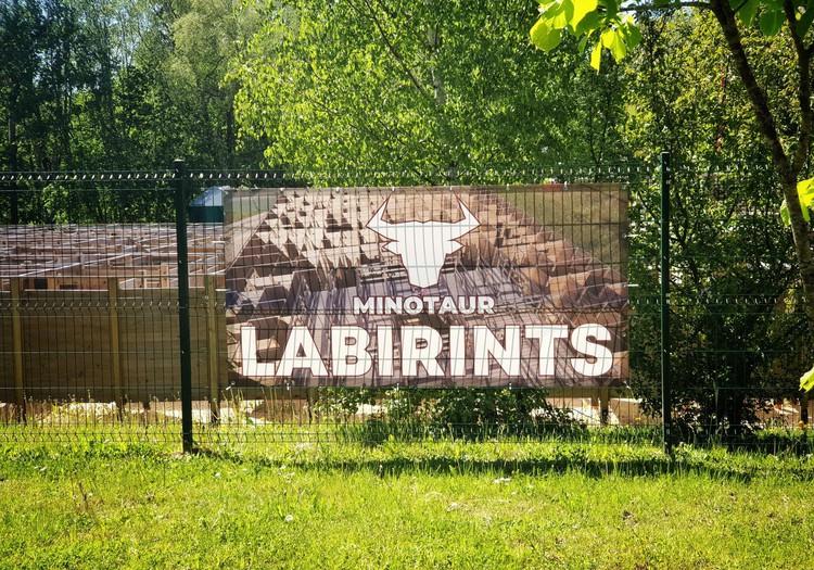 Летний гид 2020: Лабиринт Минотавра