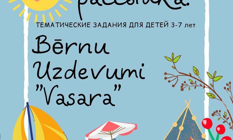 Летняя рассылка для интересных занятий с детьми