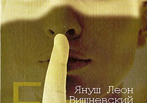 КНИГИ: Януш Леон Вишневский и его Три цвета