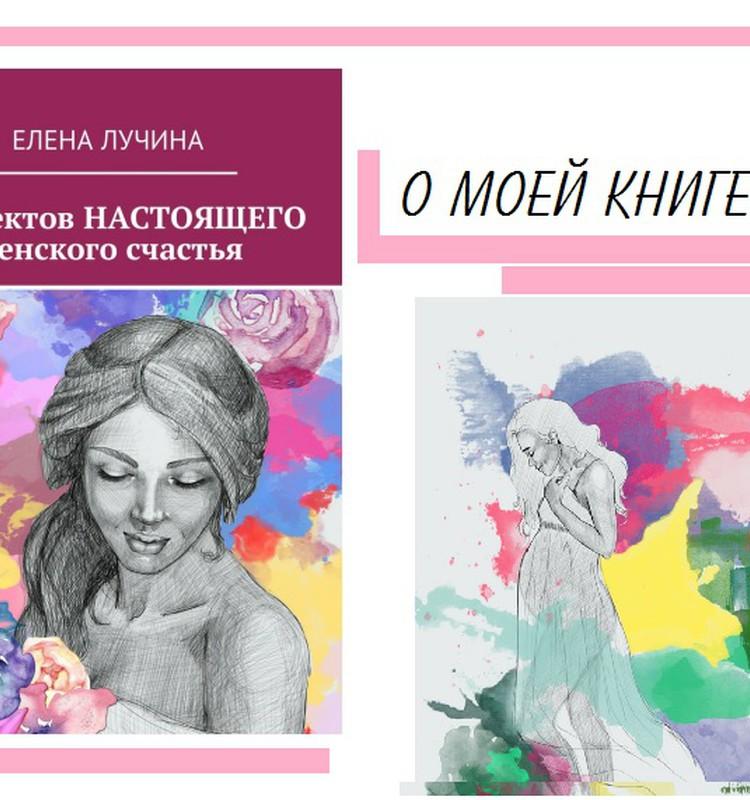 """Книга """"8 аспектов НАСТОЯЩЕГО женского счастья"""""""