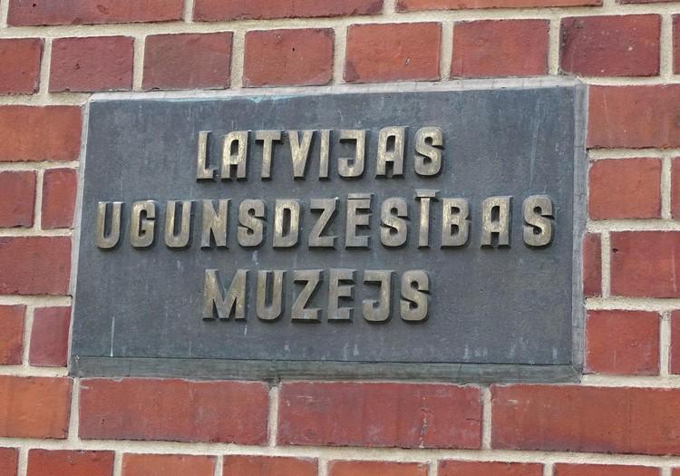 Музей пожарного дела Латвии