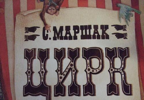 НАХОДКА: «Цирк» С.Маршак
