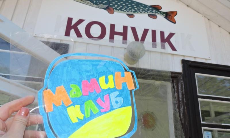 СААРЕМАА: KALAKOHVIK или Рыбное кафе