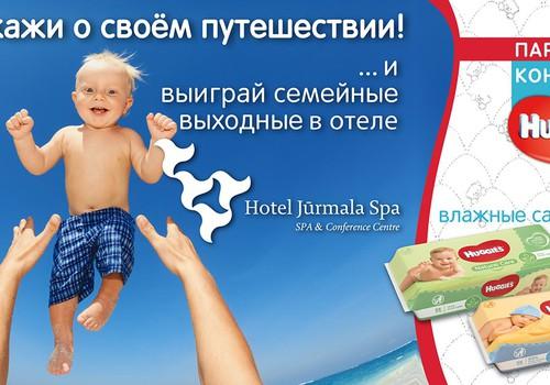 КОНКУРС: расскажи о своём путешествии и выиграй отдых c cемьёй в отеле Hotel Jūrmala SPA!
