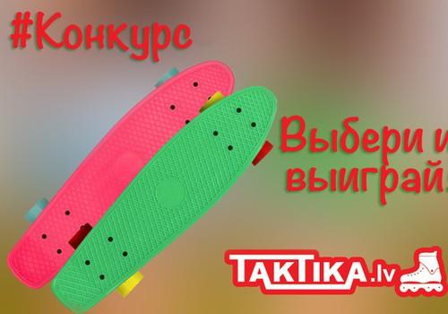 На новом пенниборде от магазина taktika.lv покатается...