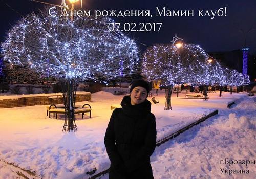 МК - 8 ЛЕТ: Привет из Украины!