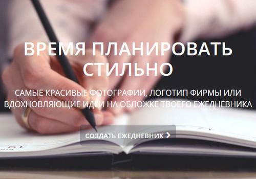 КОНКУРС ОДНОГО КОММЕНТАРИЯ на FACEBOOK: Время планировать стильно!