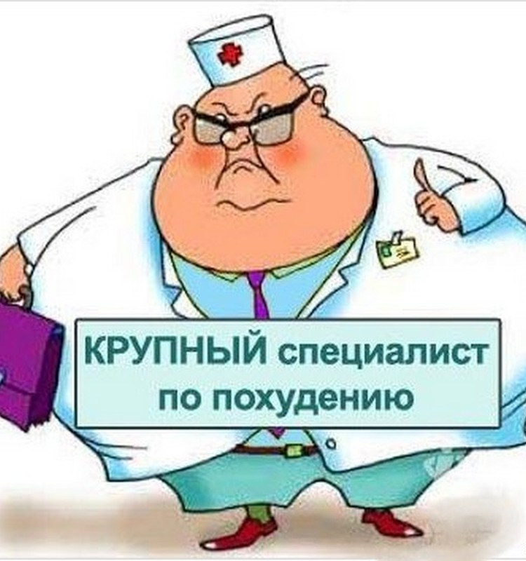 ДИСКУССИЯ: А вы обратитесь за помощью к диетологу, который сам с лишним весом?