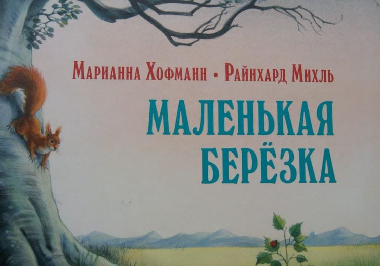 """Рубрика «Находка»: """"Маленькая березка"""" Марианна Хофманн"""