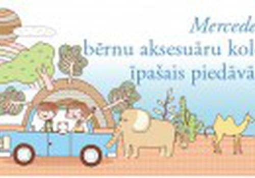 Особые предложения на коллекцию аксессуаров Mercedes-Benz!