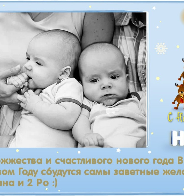 Светлого рождества и счастливого нового года