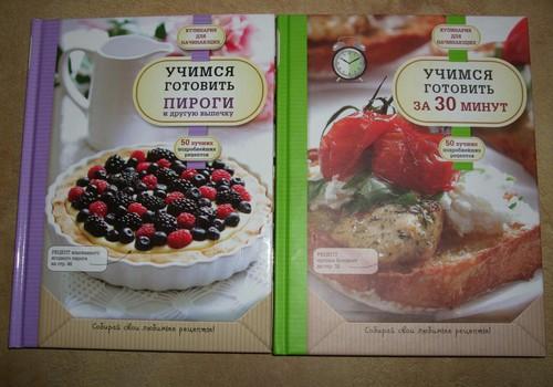 ДИСКУССИЯ: Кулинарные книги и книги для записи рецептов