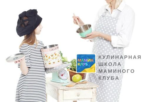 Открываем кулинарную школу для мам!