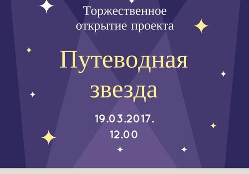 Путеводная звезда: мероприятие в честь открытия проекта 19 марта в 12:00!