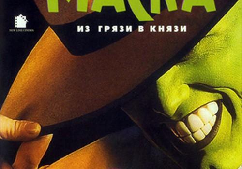 "Новогодний кинозал.""Маска""(1994)"