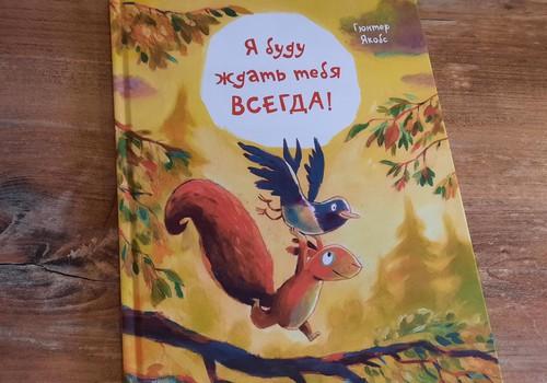 Книжный клуб: «Я буду ждать тебя всегда»