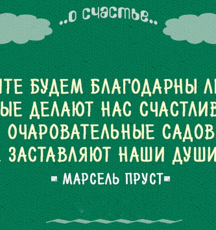 № 30 НАТАША: Мы - источники счастья