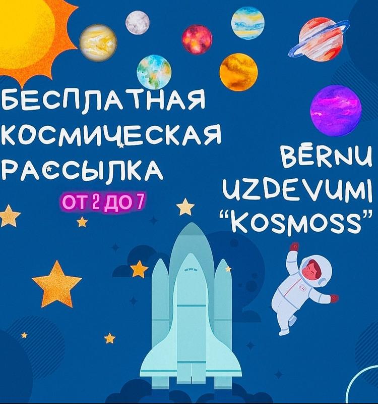 Бесплатная космическая рассылка для детей!