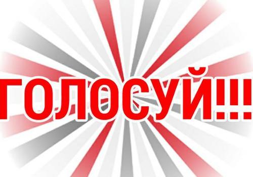 Голосуем и выбираем участницу - Зрительскую Симпатию!