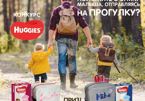 КОНКУРС: что кладёте в сумку, собираясь на прогулку с малышом?