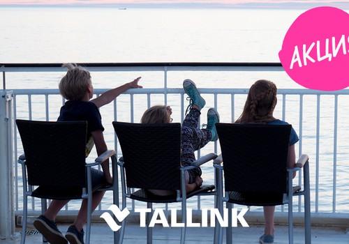 Tallink: круиз в Стокгольм вместе с семьей по цене от 26 €!