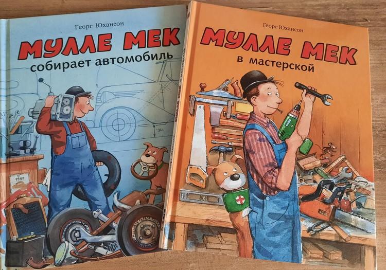 """Книжный клуб: """"Мулле Мек"""""""