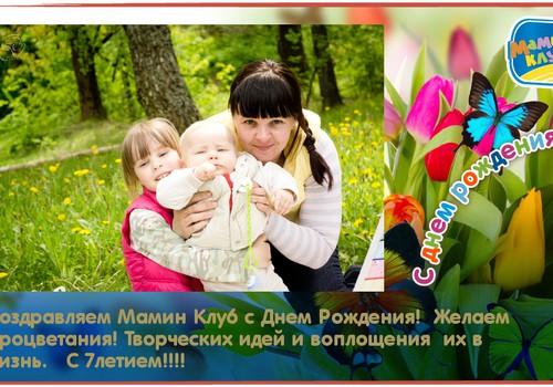 С Днем Рождения Наш Любимый Мамин Клуб!!!