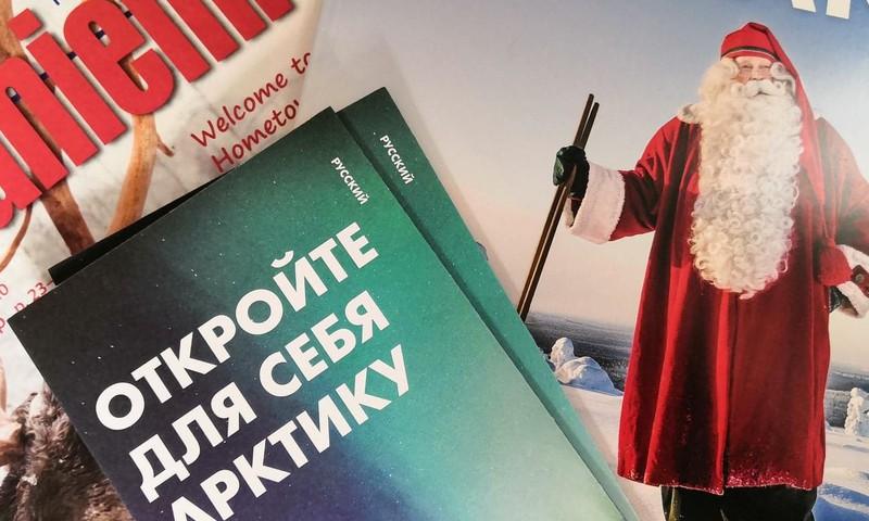 Снежная Лапландия: путешествие в Заполярье. Рованиеми и деревня Санты