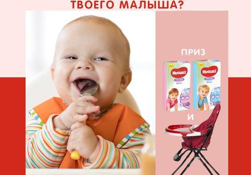 КОНКУРС Huggies®: расскажи о любимом блюде малыша и выиграй стульчик для кормления и подгузники Huggies!