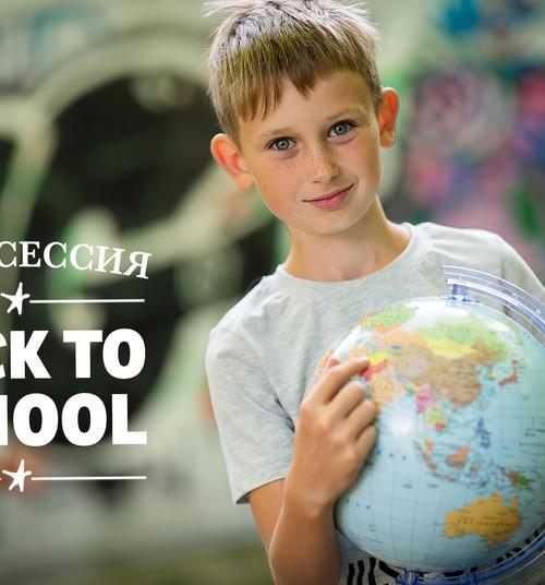 """Конкурс: расскажи о своём 1 сентября и выиграй мини-фотосессию """"Back to school""""!"""