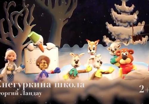 Латвийский театр Кукол предлагает особый зимний репертуар