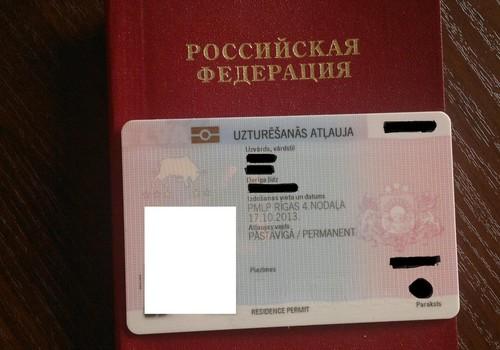 Латвийские и Российские госучреждения – найдите разницу