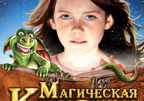 """Новогодний кинозал.""""Магическая книга и дракон""""(2009)"""