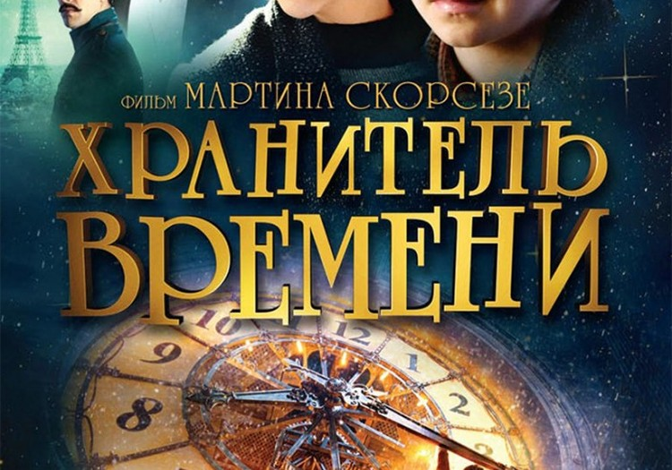 """Новогодний кинозал.""""Хранитель времени""""(2011)"""