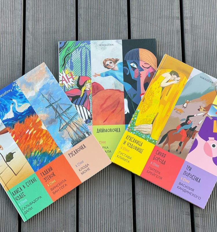 Как привить ребенку любовь к искусству? Серия книг «Сказки в стиле великих художников»