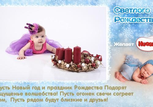 КОНКУРС: Поздравь Мамин Клуб и всех мамочек с Рождеством тематической открыткой Huggies®!
