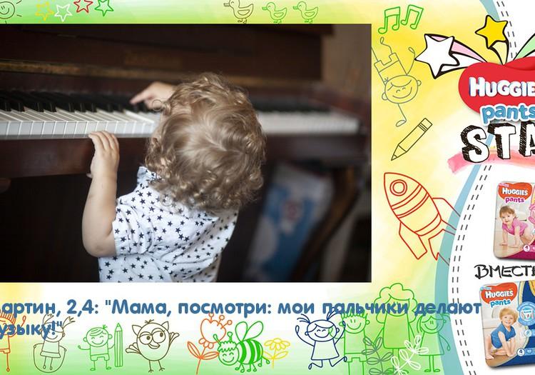 Прикосновение к музыке