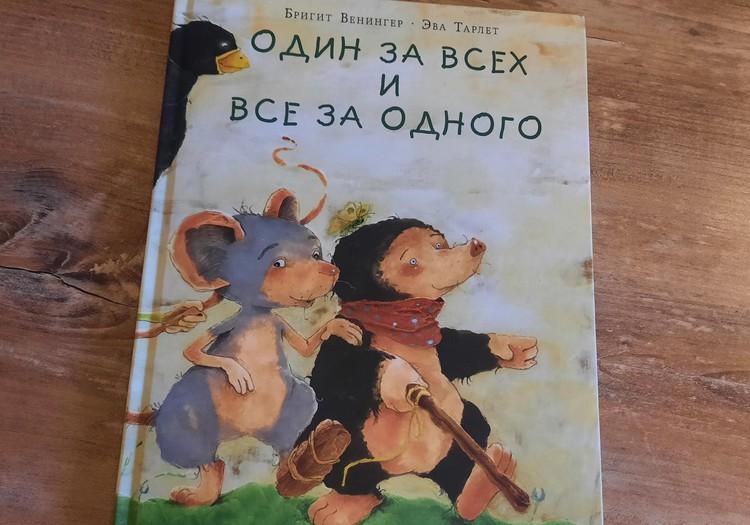 """Книжный клуб: """"Один за всех и все за одного"""""""