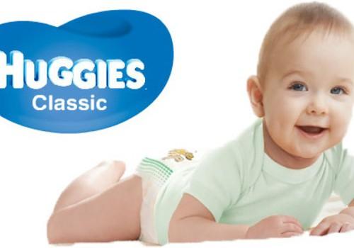 Подгузники Huggies® Classic - качество за приемлемую цену