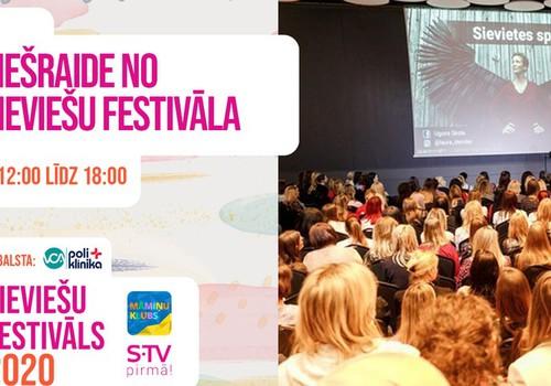 Прямая трансляция с Женского фестиваля 29 февраля - чтобы не упустить ни минутки!