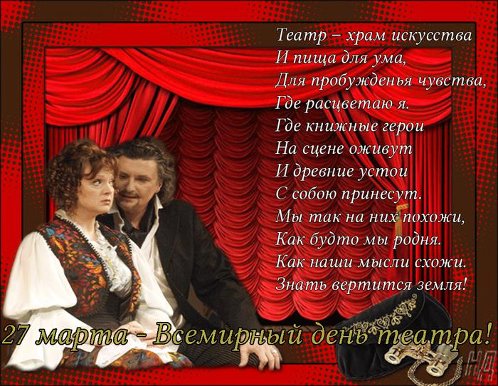 Поздравление театрала
