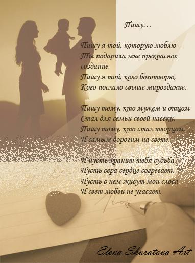 стихи про знакомства к мужчине