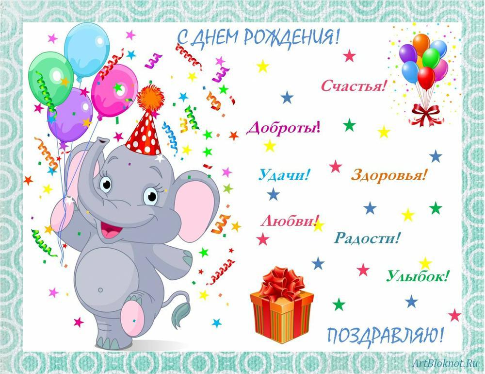Поздравления маленькому мальчику с днём рождения