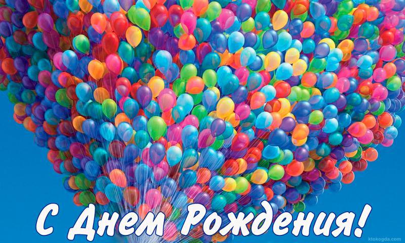Открытка на день рождения с шариками