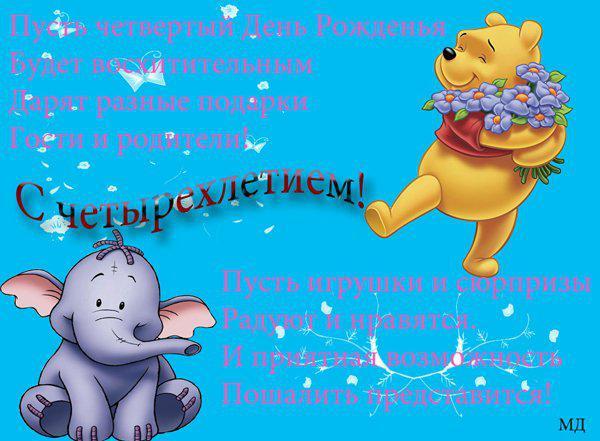 Поздравления с днем рождения четырехлетнему мальчику
